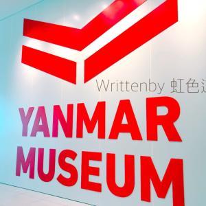 滋賀県☆ヤンマーミュージアム