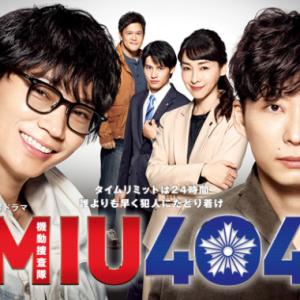『MIU404』#1のサブタイトル「激突」の意味とは?
