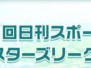 日刊スポーツ杯(2019)初日の買い目情報【桐生競艇予想10/3】