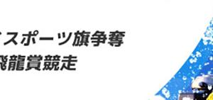サンケイスポーツ旗争奪(2019)4日目の買い目情報【住之江競艇予想10/4】