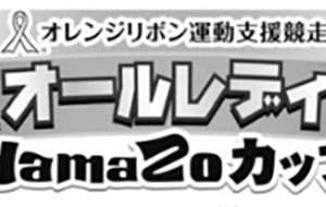 HamaZoカップ(2019)4日目の買い目情報【浜名湖競艇予想9/27】