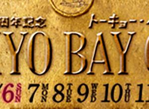 トーキョー・ベイ・カップ(2019)3日目の買い目情報【平和島競艇予想10/8】