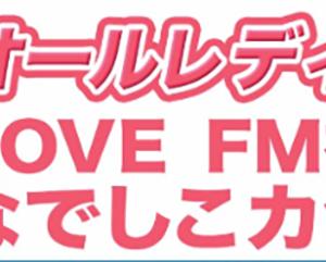 LOVEFM福岡なでしこカップ(2019)初日の買い目情報【福岡競艇予想10/8】