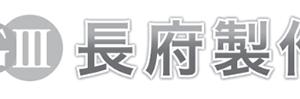長府製作所杯(2019)4日目の買い目情報【下関競艇予想9/25】
