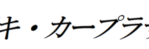 スズキ・カープラザカップ(2019)初日の買い目情報【三国競艇予想10/9】