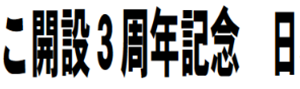 日本トーター杯(2019)最終日の買い目情報【琵琶湖競艇予想10/10】