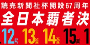 全日本覇者決定戦(2019)2日目の買い目情報【若松競艇予想10/13】