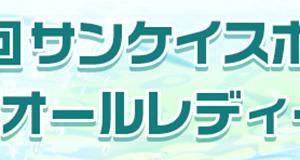 サンケイスポーツ杯(2019)初日の買い目情報【桐生競艇予想10/21】