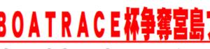 宮島プリンセスカップ(2019)2日目の買い目情報【宮島競艇予想10/29】
