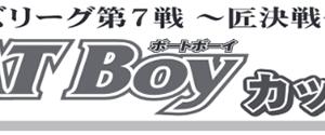 BOATBoyカップ(2019)4日目の買い目情報【下関競艇予想10/29】