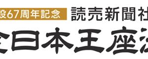 全日本王座決定戦(2019)2日目の買い目情報【芦屋競艇予想11/1】