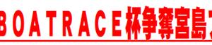 マンスリーBOATRACE杯宮島プリンセスカップ(2019)5日目の買い目情報【宮島競艇予想11/1】