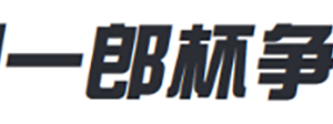 鳥羽一郎杯争奪戦(2019)5日目の買い目情報【津競艇予想11/8】