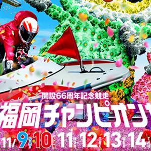 福岡チャンピオンカップ(2019)4日目の買い目情報【福岡競艇予想11/12】