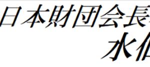 水仙花賞(2020)4日目の買い目情報【三国競艇予想2/19】