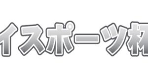 サンケイスポーツ杯争奪戦(2020)2日目の買い目情報【下関競艇予想3/27】