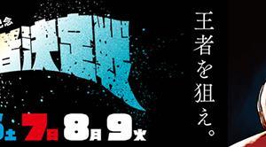 海の王者決定戦(2020)初日の買い目情報【大村競艇予想6/4】