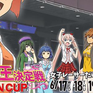 江戸川女王決定戦KIRINCUP(2020)2日目の買い目情報【江戸川競艇予想6/18】