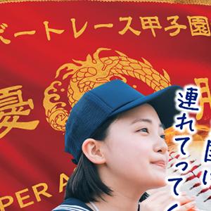 全国ボートレース甲子園(2020)3日目の買い目情報【三国競艇予想7/9】