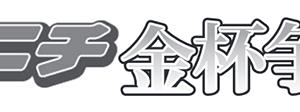 スポニチ金杯争奪戦(2020)最終日の買い目情報【下関競艇予想7/10】