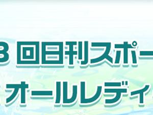 日刊スポーツ杯(2020)初日の買い目情報【桐生競艇予想7/14】