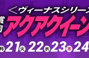 アクアクイーンカップ(2020)2日目の買い目情報【住之江競艇予想7/21】