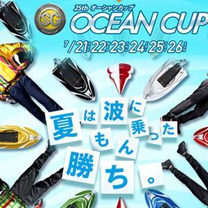オーシャンカップ(2020)2日目の買い目情報【鳴門競艇予想7/22】