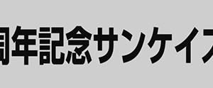 サンケイスポーツ杯(2020)最終日の買い目情報【若松競艇予想7/27】