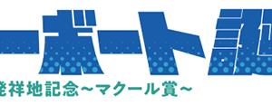 モーターボート誕生祭(2020)初日の買い目情報【若松競艇予想7/28】