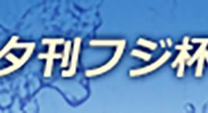 夕刊フジ杯(2020)3日目の買い目情報【多摩川競艇予想7/29】