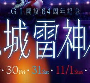 赤城雷神杯(2020)2日目の買い目予想【ボートレース桐生10/30】