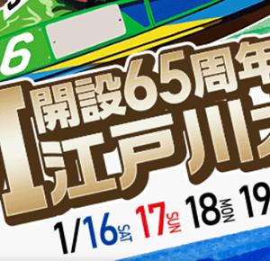 江戸川大賞(2021)3日目の買い目予想【ボートレース江戸川1/19】