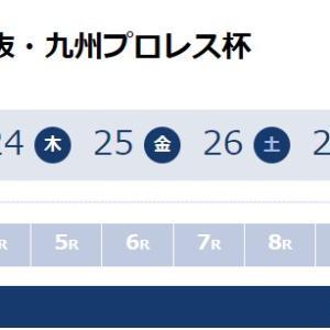一般 県内選手選抜・九州プロレス杯 初日の買い目予想【ボートレース福岡6/23】