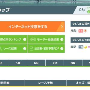 G3 サッポロビールカップ 初日の買い目予想【ボートレース尼崎6/25】