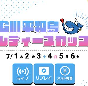 G3 平和島レディースカップ 5日目の買い目予想【ボートレース平和島7/5】
