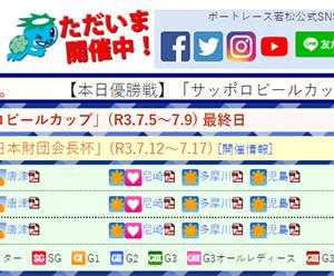一般 サッポロビールカップ 最終日の買い目予想【ボートレース若松7/9】