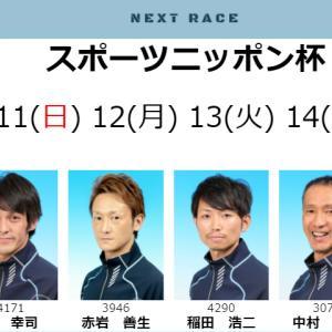 一般 スポーツニッポン杯 最終日の買い目予想【ボートレース大村7/15】