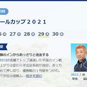 一般 サッポロビールカップ2021 5日目の買い目予想【ボートレース丸亀7/29】