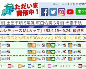 G3 オールレディースJALカップ 最終日の買い目予想【ボートレース若松9/24】