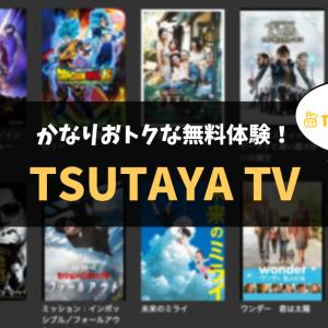 TSUTAYA TVの無料体験がおトク!【料金・作品数・解約方法も紹介】