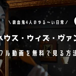 『シェアハウス・ウィズ・ヴァンパイア』のフル動画を無料視聴!【あらすじ・感想・関連作品も紹介】