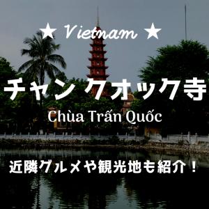 チャンクオック寺(鎮国寺)へ行くべき3つの理由【在住者おすすめのベトナム・ハノイの観光地!】