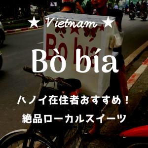Bò bía(ボービア)ってなに? 知る人ぞ知る絶品ローカルスイーツ!