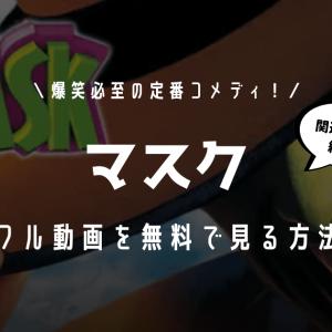 映画『マスク』のフル動画を無料視聴!【関連作品・あらすじ・感想も紹介】