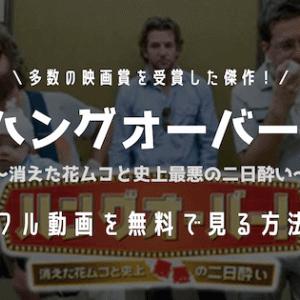 『ハングオーバー!』のフル動画を無料視聴!【あらすじ・評価・関連作品も紹介】