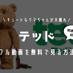 映画『テッド』の動画を無料で見るには?【シリーズ作品・類似作品の視聴方法も紹介】