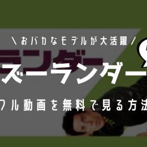 『ズーランダー』のフル動画を無料で見るには?【あらすじ・評価・関連作品も紹介】