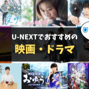 U-NEXTのおすすめ映画・ドラマ【2019年版!見放題対象作品から厳選】