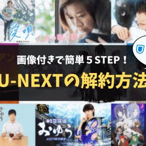 U-NEXTの解約・退会方法まとめ【3分で確実に解約できる!】