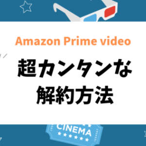 Amazonプライムビデオを即解約する方法【図解付きで注意点も解説】